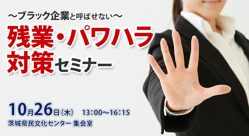 残業・パワハラ対策セミナー