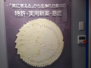 日本一のホワイト企業 未来工業の特許実用新案