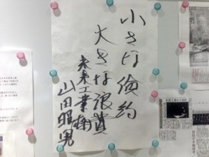 日本一のホワイト企業 未来工業 山田昭男創業者の言葉