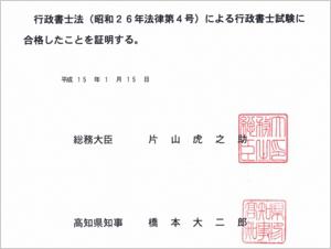 社労士試験に合格