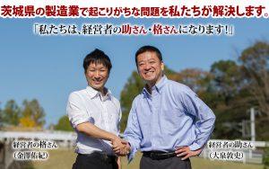経営者の助さん(大泉)格さん(金澤)
