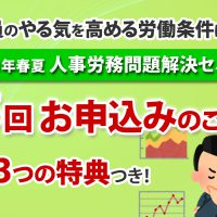 平成31年春夏人事労務問題解決セミナー