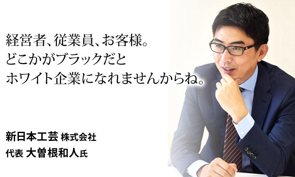新日本工芸