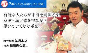 株式会社 祐月本店 代表・和田幾久郎氏