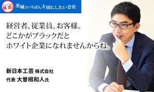 新日本工芸株式会社 代表・大曽根和人氏