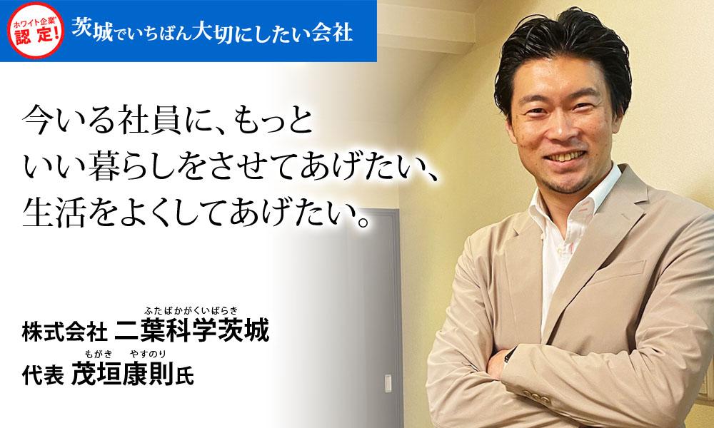 株式会社二葉科学茨城 代表・茂垣康則氏